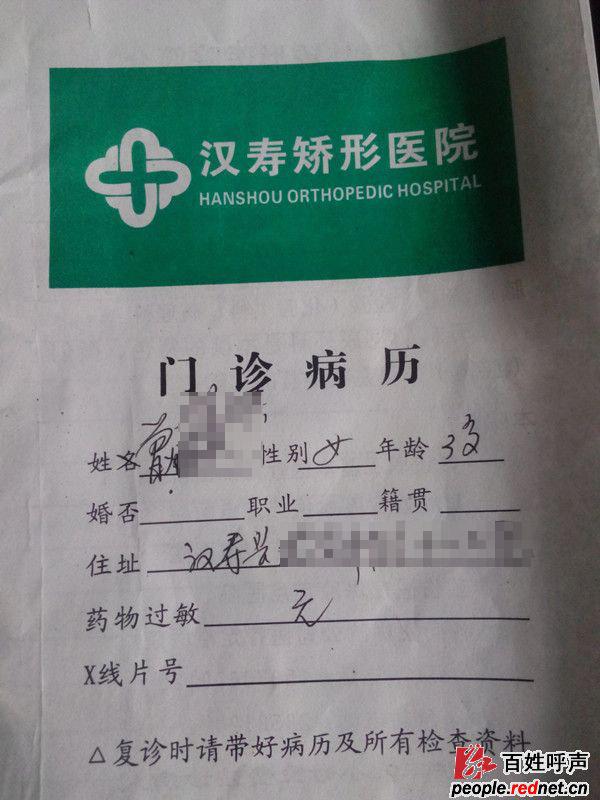 汉寿矫形医院制造医疗事故态度蛮横 拖延我三岁女儿的病情 高清图片