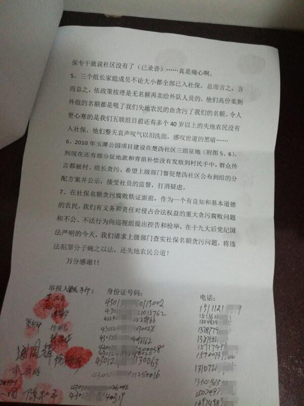 宁乡市楚沩社区失地农民实名举报..