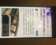 魅族手机出现紫色斑点,售后却简单目视判定为人为损坏
