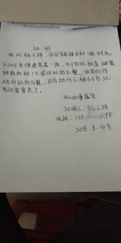 举报城步县杨田村支书肖怀富多次..