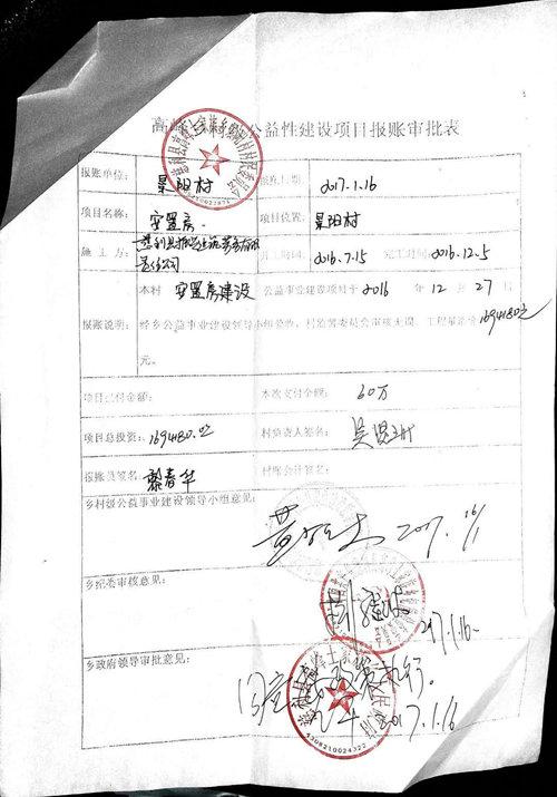 慈利县高峰乡景阳村书记骗取国家补贴乱收费
