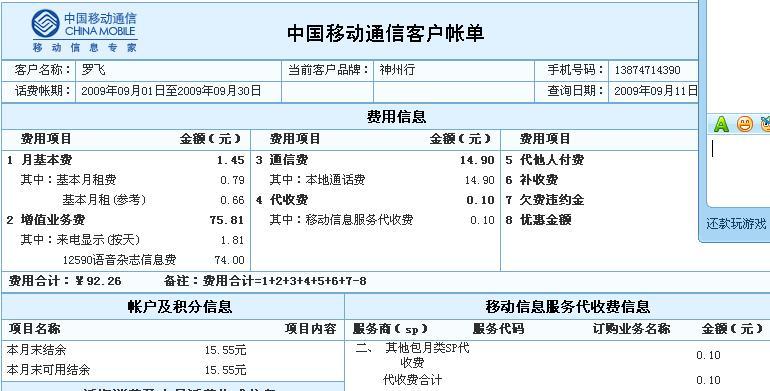 sp运营商与中国移动就是强盗与托的关系,向www.315ts.图片