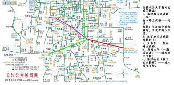 长沙火车站——树木岭立交桥