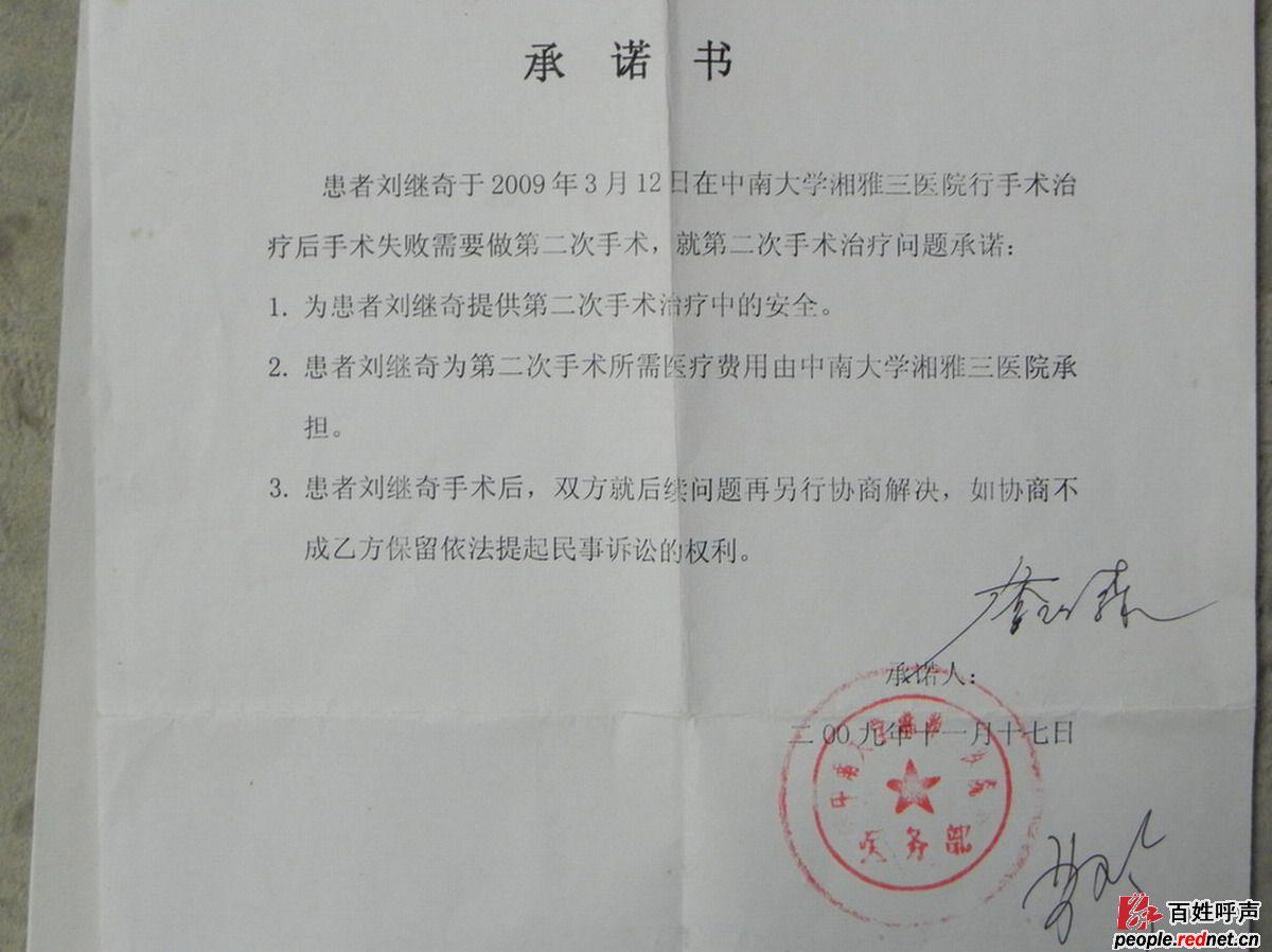 中国梦 岗位承诺书图片分享