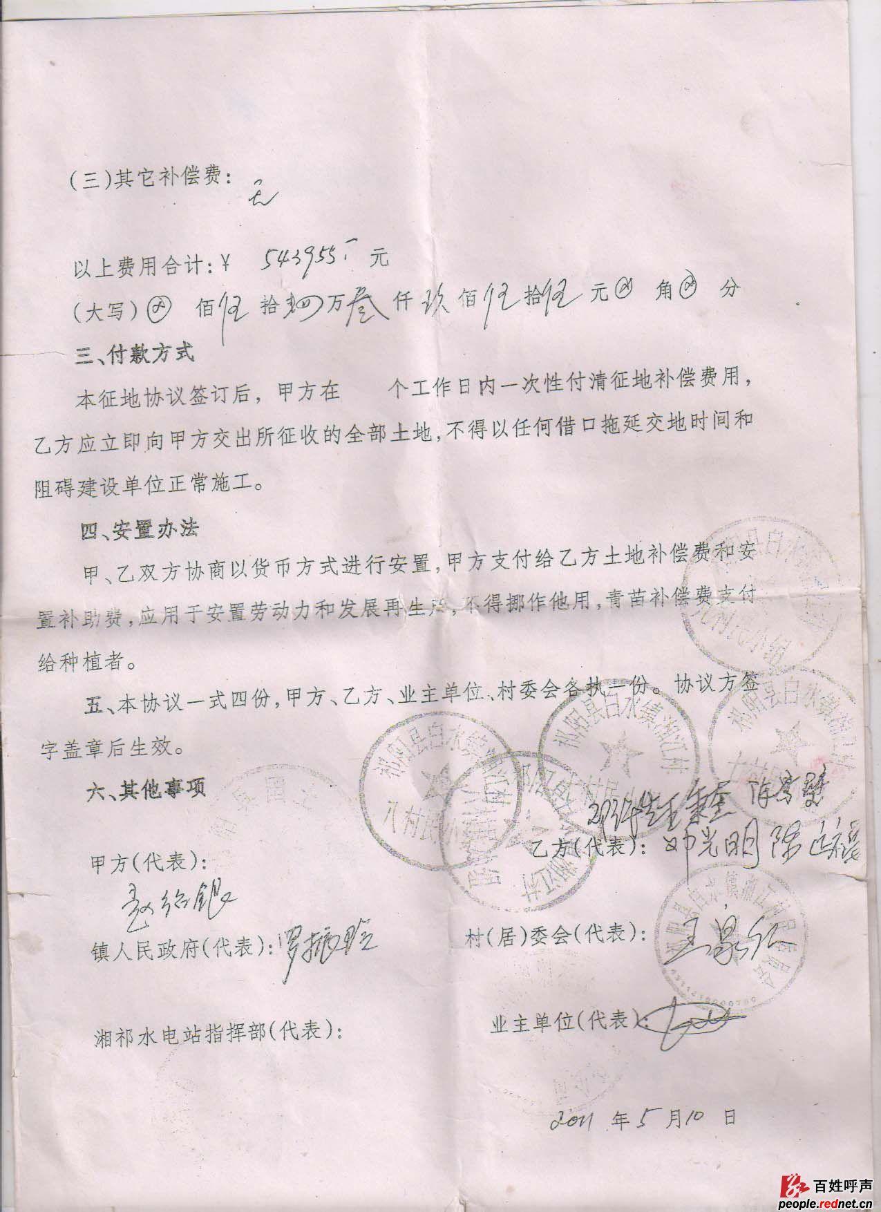 组长私自签定征收土地协议书