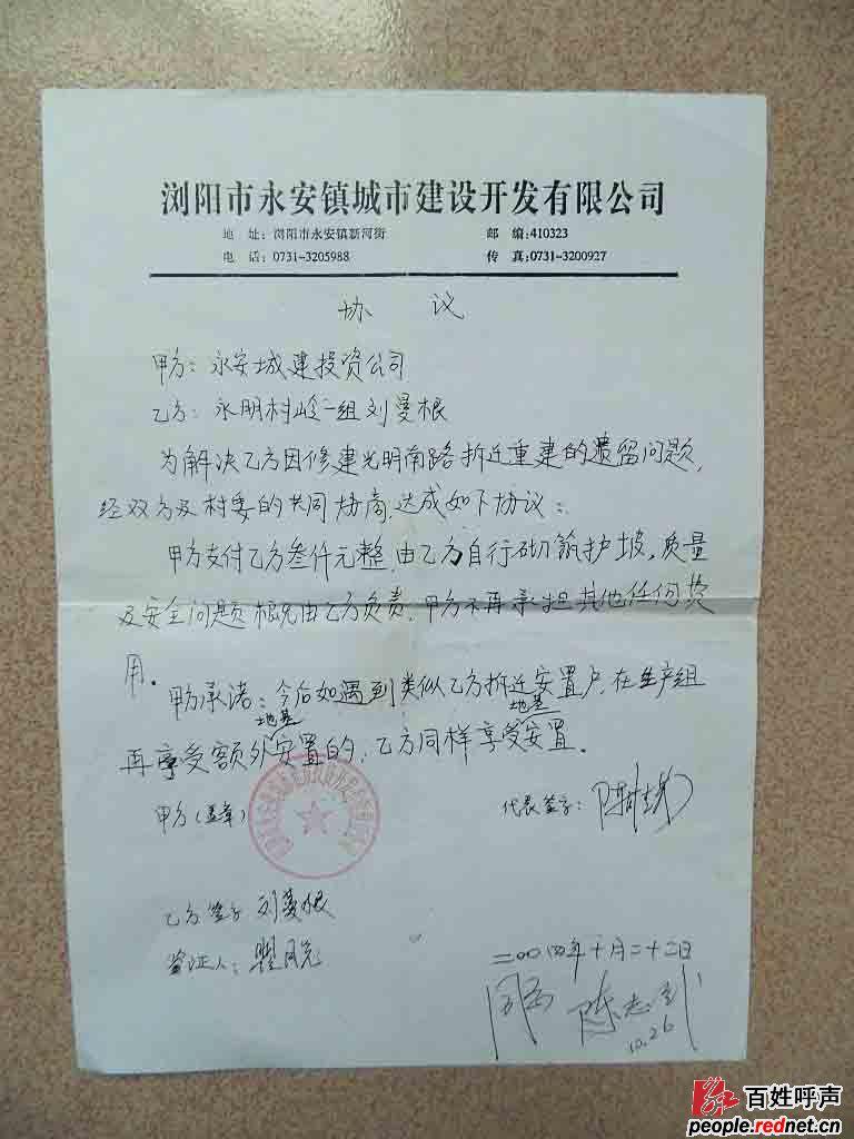浏阳市永安城建所不履行盖章签字的合同(图)图片