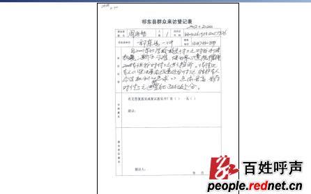 """网吧 2012-04-04 01:12:39 周忠智:图3:""""祁东县群众来访登记表""""扫描图"""