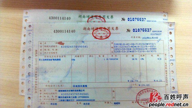 陕西增值税普通发票如何查询真伪?