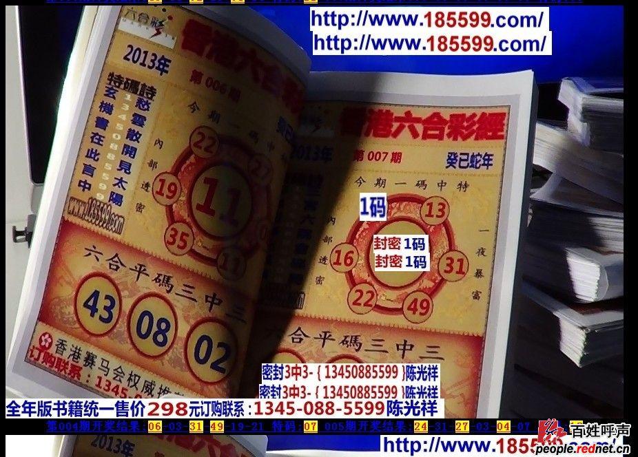 香港六合彩经特码刮刮卡特码操盘手-tm3.