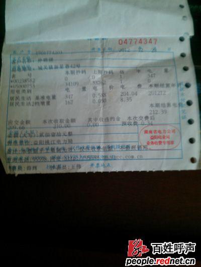 桃江县电力局新装电表计量严重超