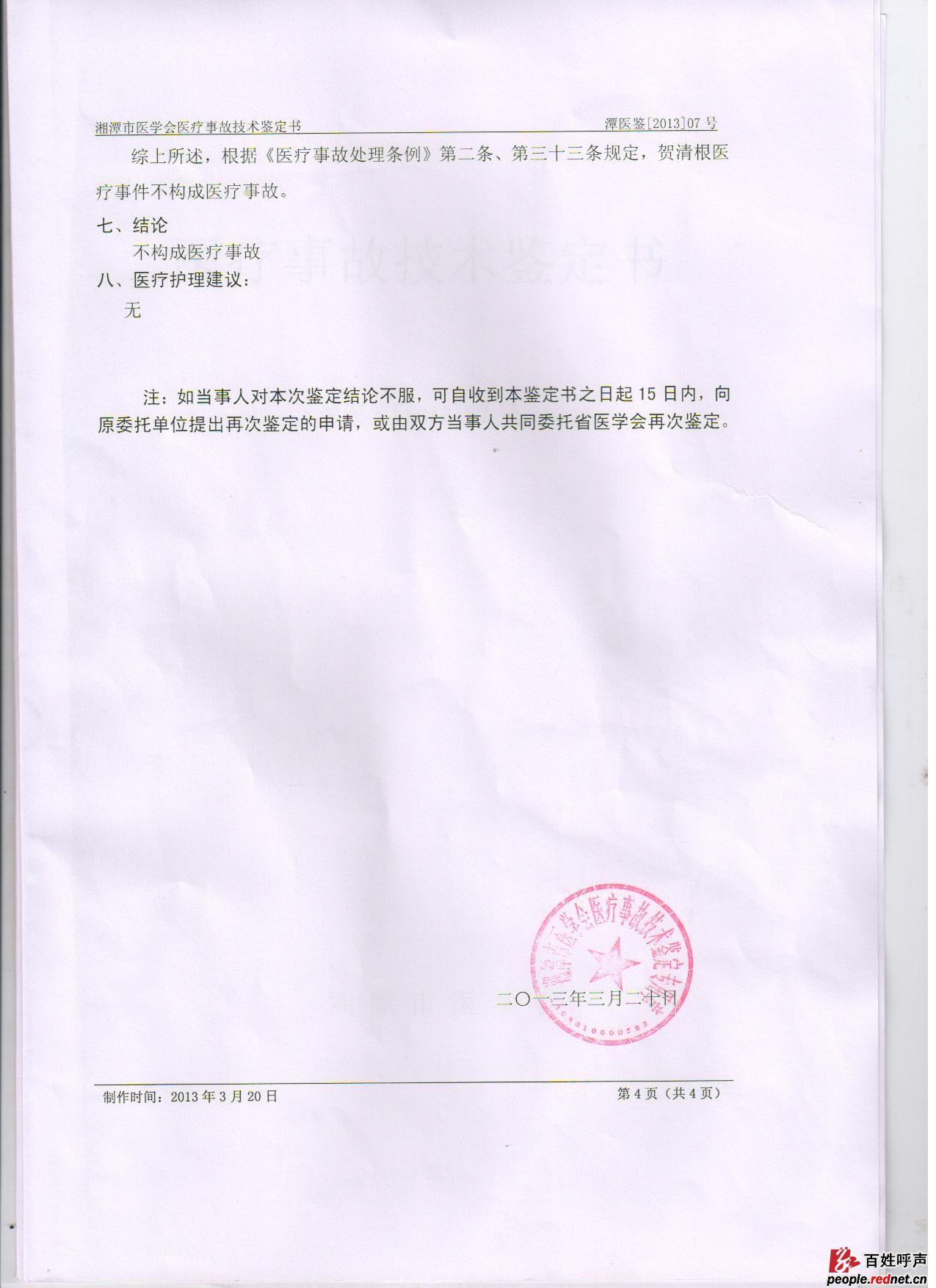 医院切白内障用贫妇搞实习,湘乡市中医院杏林有狼穴!