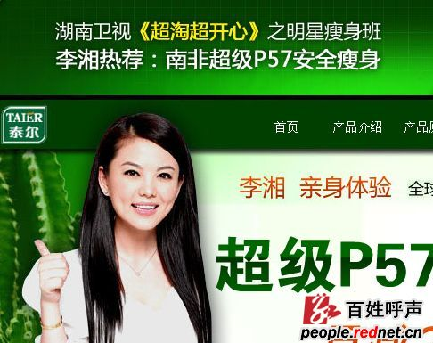 李湘p57多少钱_p57减肥产品广告怎么吃了没有一点效果,欺骗消费者