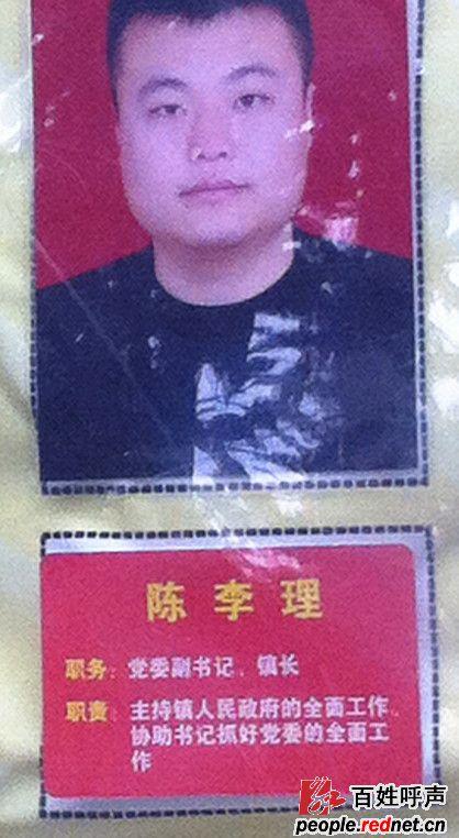 湘潭市雨湖区楠竹山镇党委副书记,镇长 : 陈李理