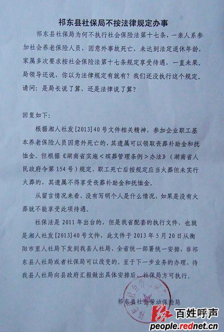 祁东县社保局不按法律规定办事