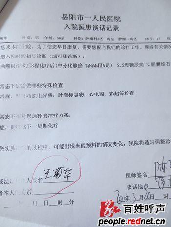 岳阳市一人民医院伪造签名滥用药