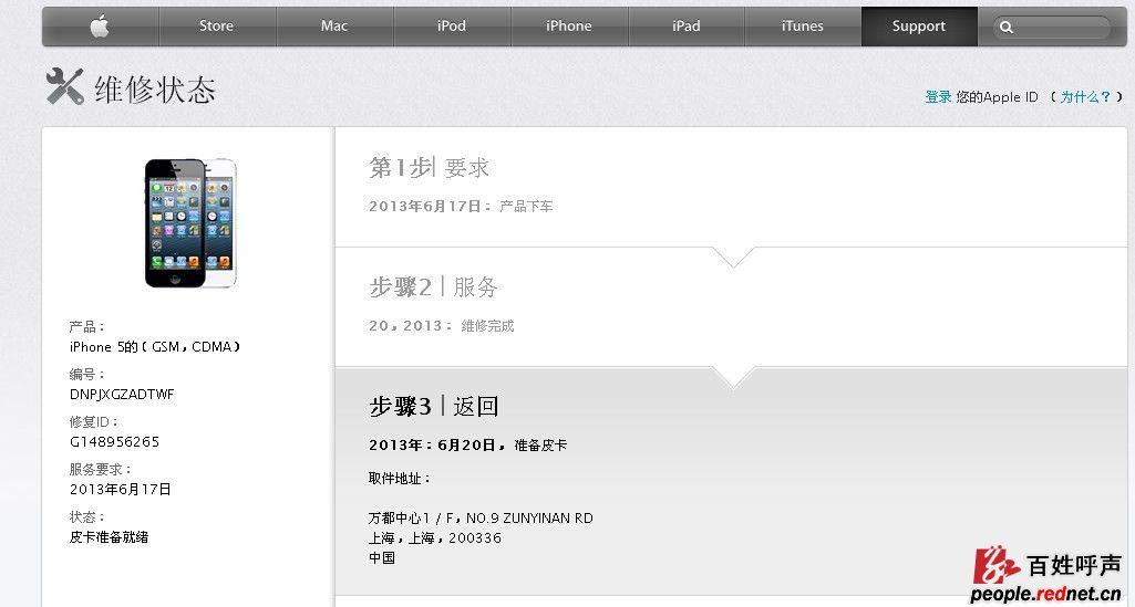 荣耀-消费维权-苹果iphone手机售后维修中心华为红网6a手机怎么隐藏应用图片