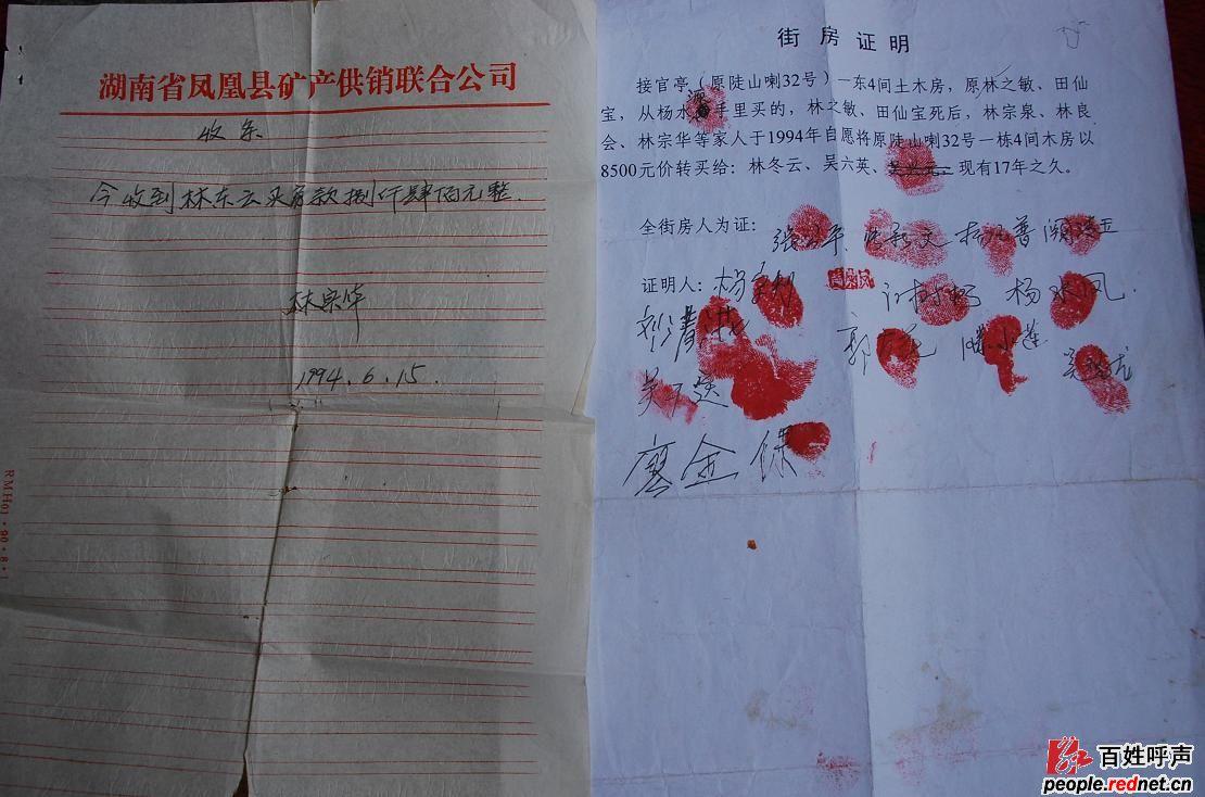 而林子敏的4316号房产普查登记表的房屋于沱江镇陡山喇,据文件记载南