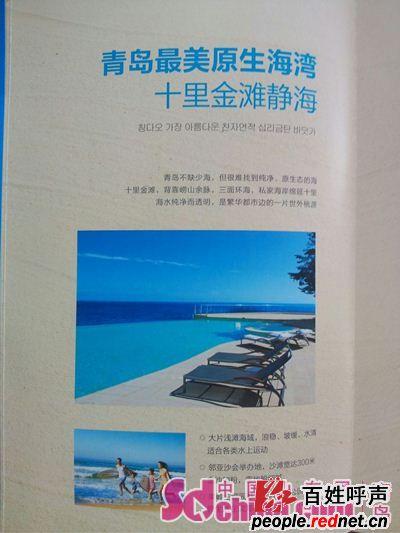 """碧桂园十里金滩在烟台 广告宣传却挪移至""""青岛东"""""""