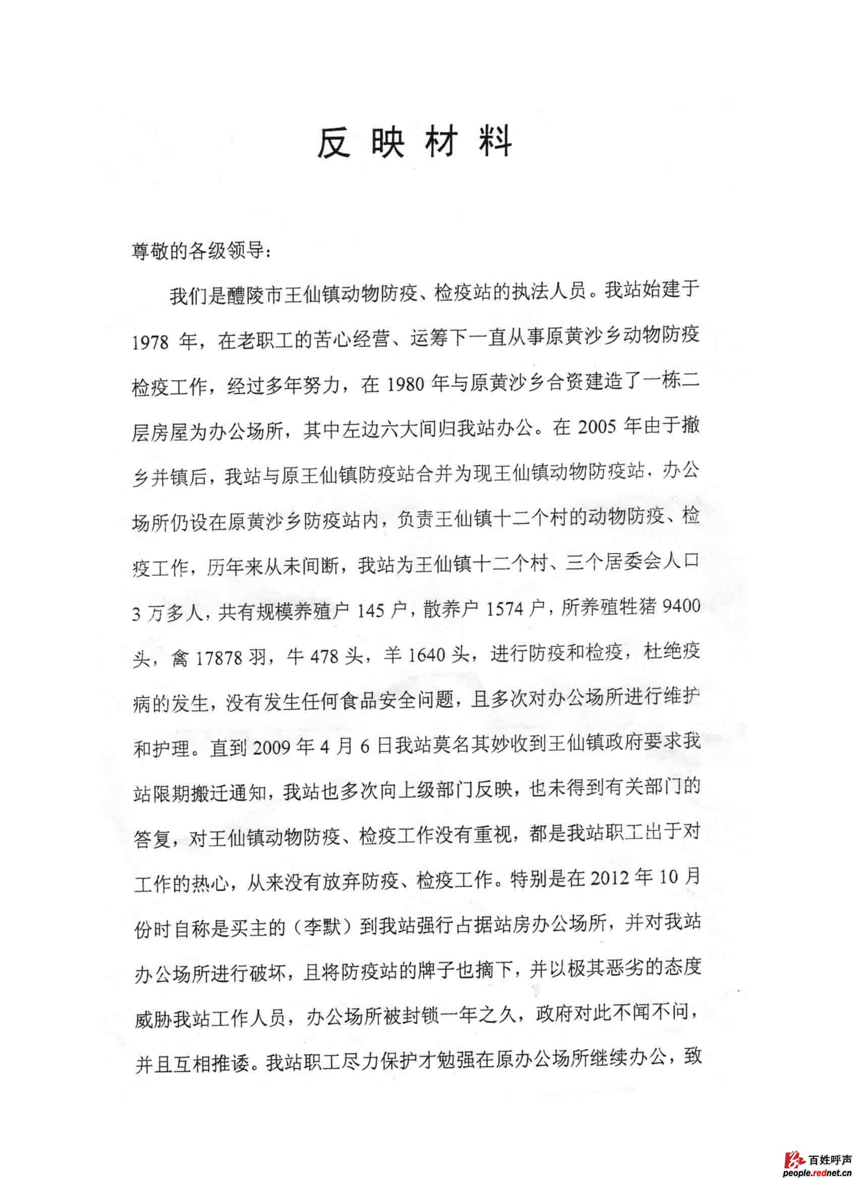 醴陵市王仙动物防疫站被非法买卖
