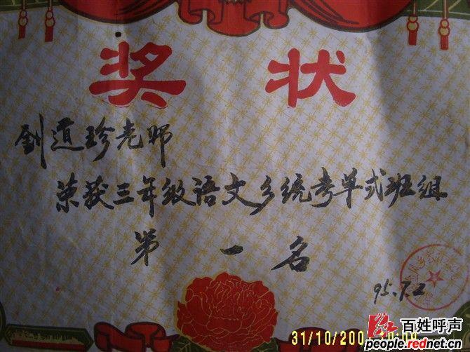 红网 - 百姓呼声 - 新化县金凤乡教育办吞吃我上