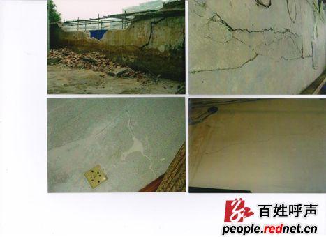 衡阳永鑫盛世豪庭施工造成小区多栋房屋成危房高清图片
