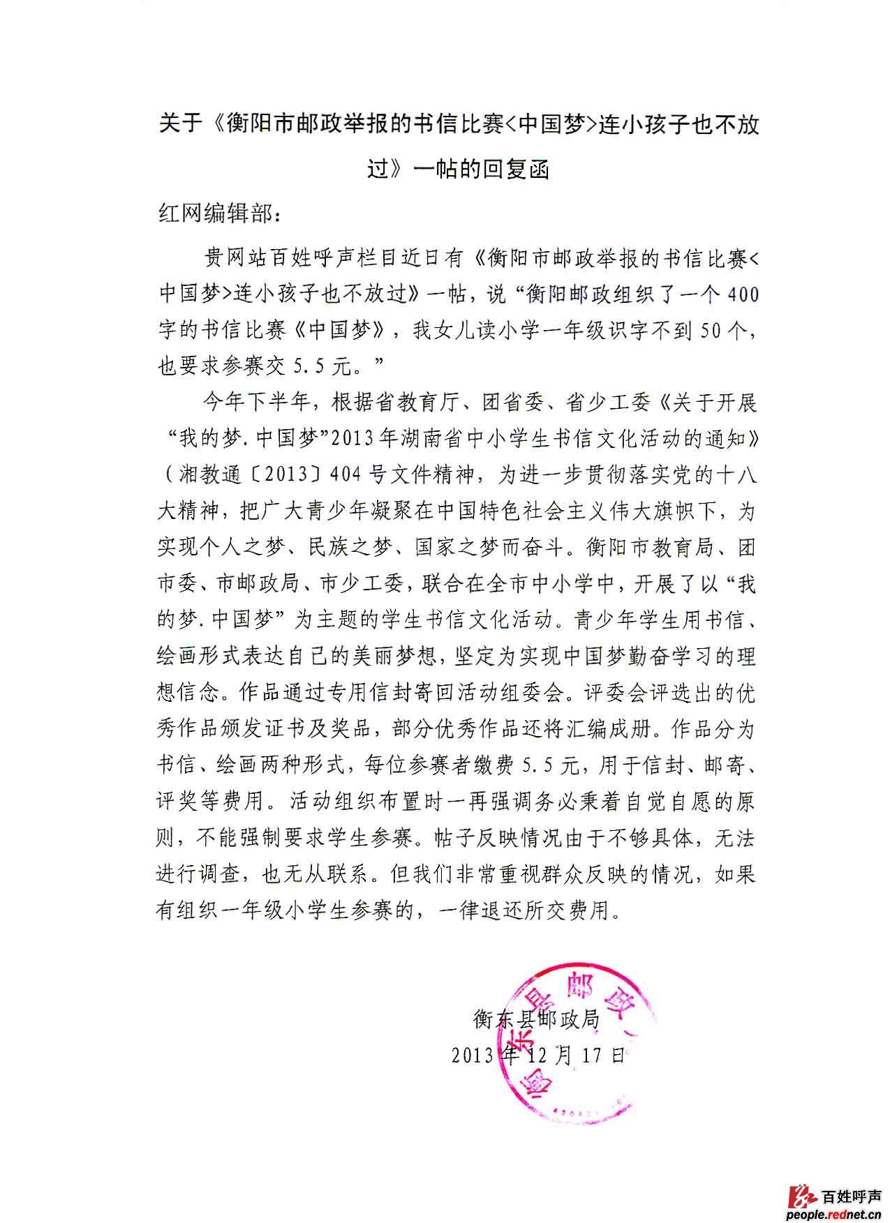 红网-书信呼声-衡阳市邮政举报的初中v书信《国际部百姓好不好上海图片