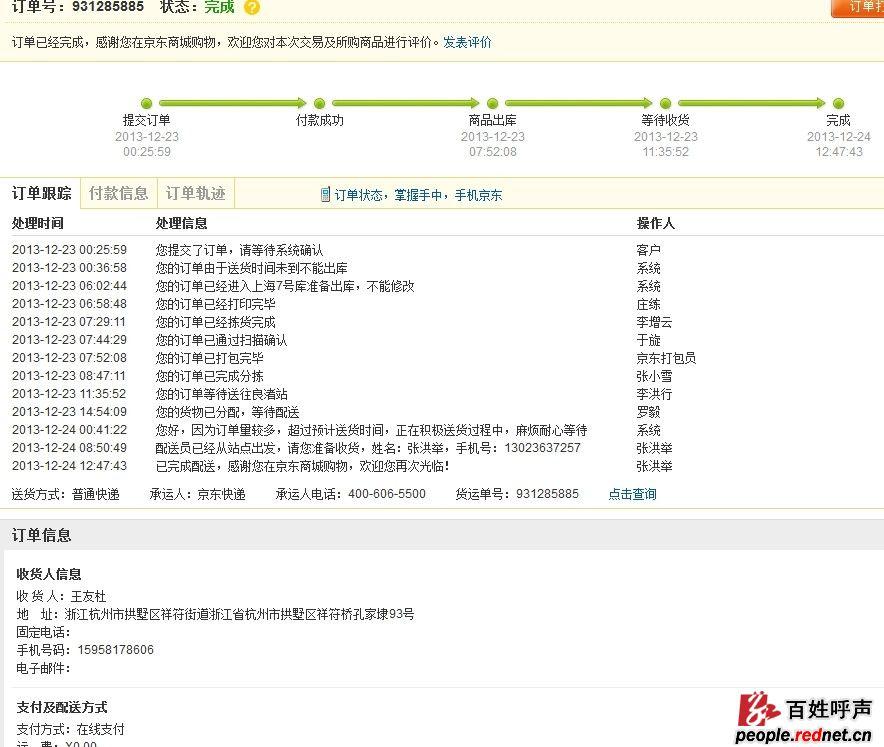 红网 - 消费维权 - 京东商城退货上门取件7天了