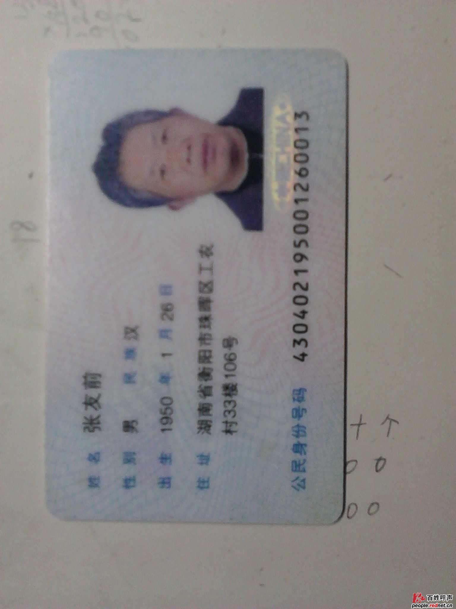 高清身份证素材