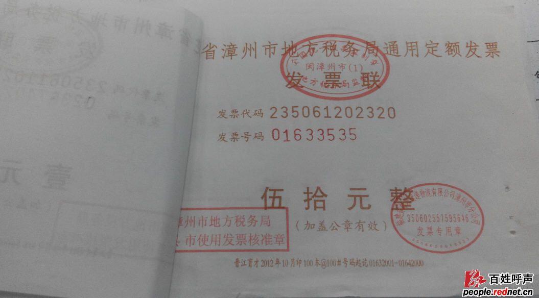 红网 - 消费维权 - 福建省邮政速递物流有限公司