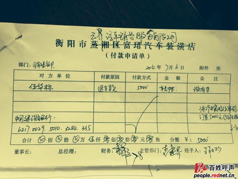 衡阳云界汽车公司上海大众4s店缺失诚信,拒退订金