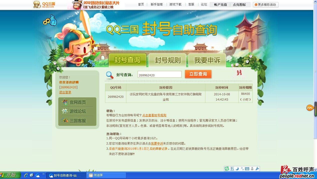 三国封号_QQ三国封号申诉网络服务在线投诉