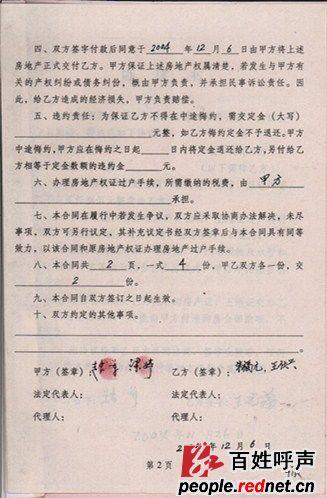 怀化房屋产权证号