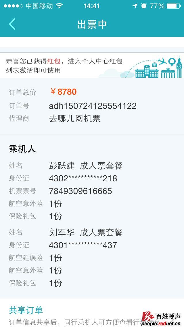 今年7月24日,在去哪儿网上帮二位朋友购买了二张长沙飞北京的单程机票,航班号为厦航MF1041实际乘坐南航CZ3141,出发时间是2015年7月24日14:35,二张票一共花费了8780元,网页上的订单状态一直是出票中。因为朋友有急事需要马上飞到北京去处理,所以才在去哪儿网上订购了高价头等舱机票二张,机票款支付成功后就一直催出票,去哪儿网就回复电话给我,说在中午1点左右一定出票,我说好的。等到1点钟去哪儿给我回复电话说没票只有一张票,说航空公司取消了票,我说我一定要二张票,至于是什么问题,你们去协调,