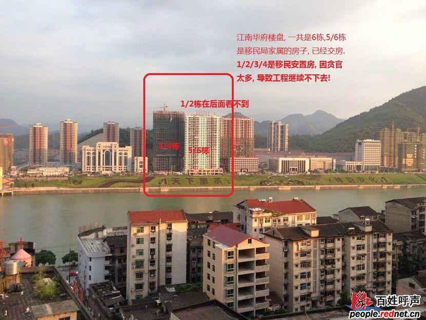 红网 - 消费维权 - 益阳安化县江南华府小区的移