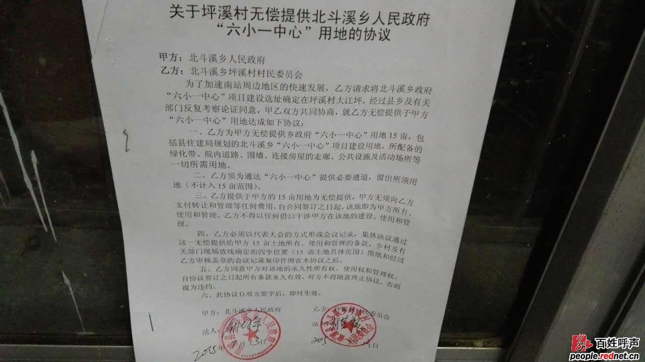 溆浦县北斗溪乡规划为由绑架