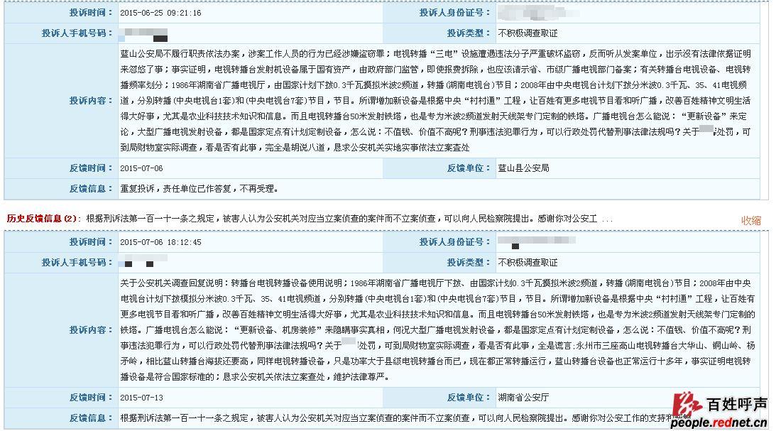 蓝山县公安机关接投诉举报、敷衍了事不作为