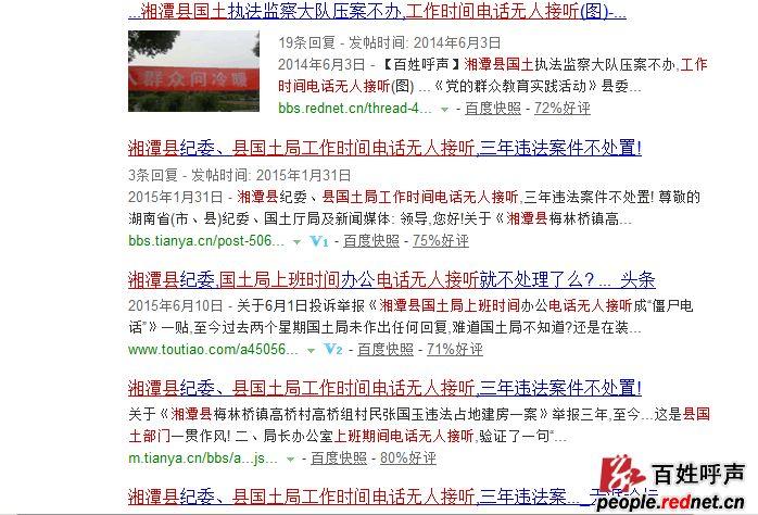 红网 - 百姓呼声 - 湘潭县国土资源局还装有多少