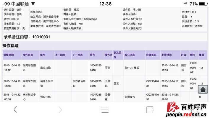 消费维权 岳阳 岳阳楼区 通讯邮政  圆通快递单号为:100472350416
