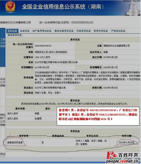 湖南佳程酒店组织结构图