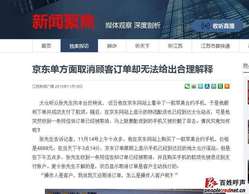 红网 - 消费维权 - 京东违约单方面取消订单,消费
