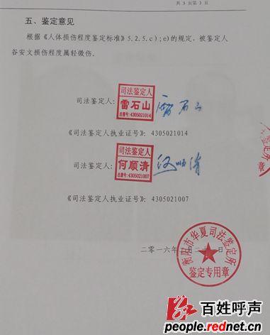 报告人:湖南省耒阳市人民医院