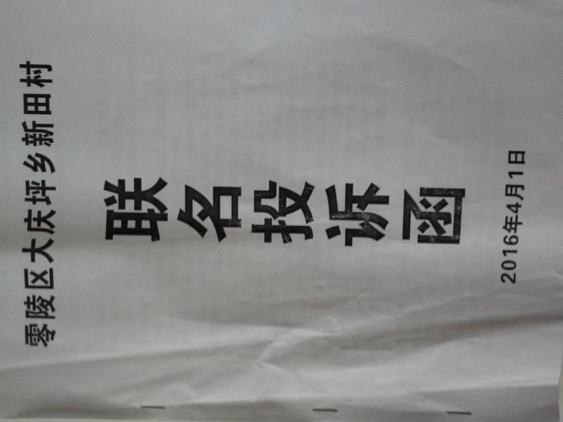 零陵区大庆坪乡政府:还我村民基本农田!