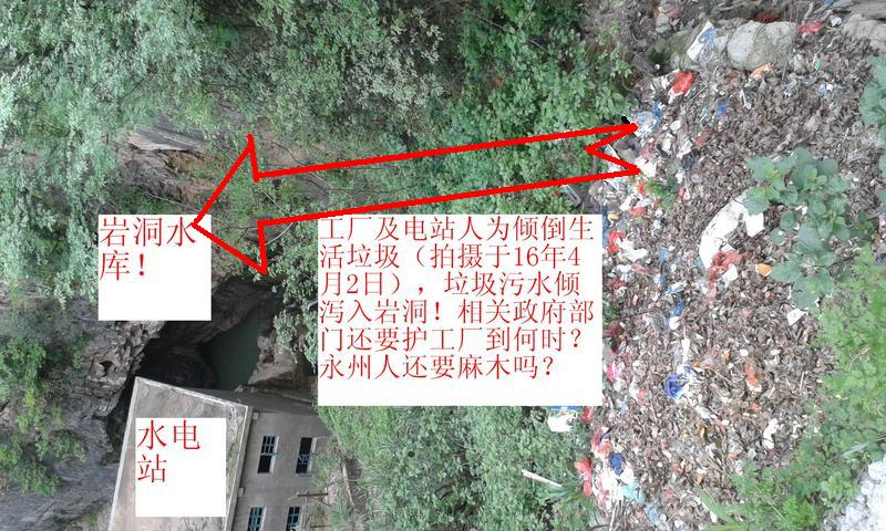 零陵区大庆坪乡政府强批良田堆存放毒水和废料垃圾