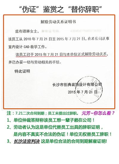 馬邊彝族自治縣新聞網:求助:長沙市中級法院支持偽證、枉法裁判的事實證據