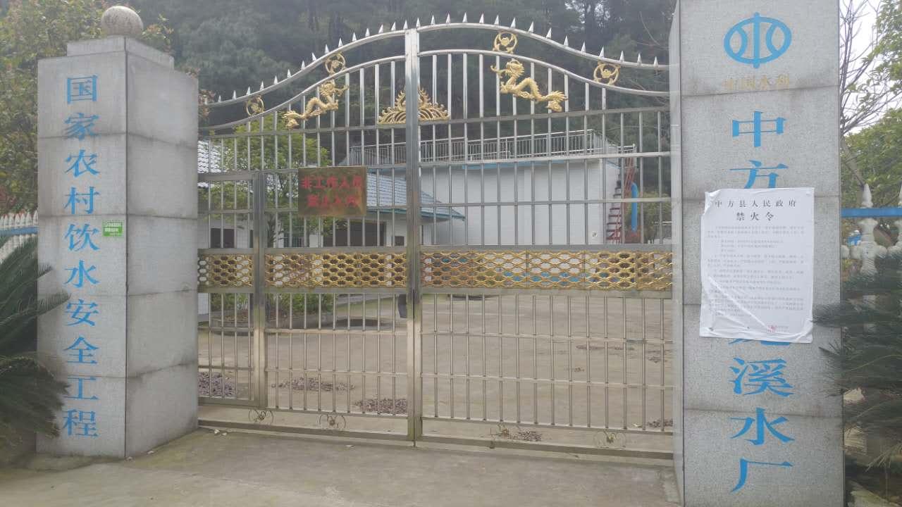 中方县五龙溪国家安全饮水工程成废墟