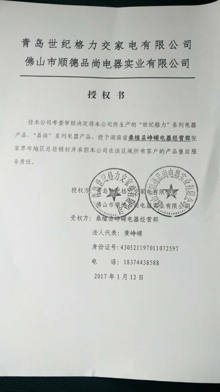 我是青岛世纪格力交家电有限公司,佛山市顺德品尚电器实业有限公司
