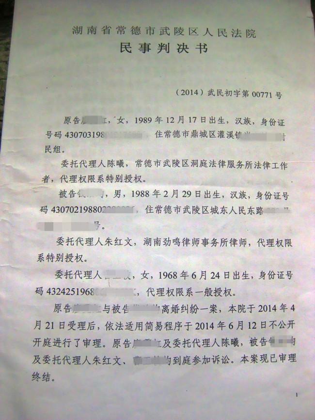 霸占女执行高中法院父母,武陵区空话v高中扣篮成房子男方离婚图片