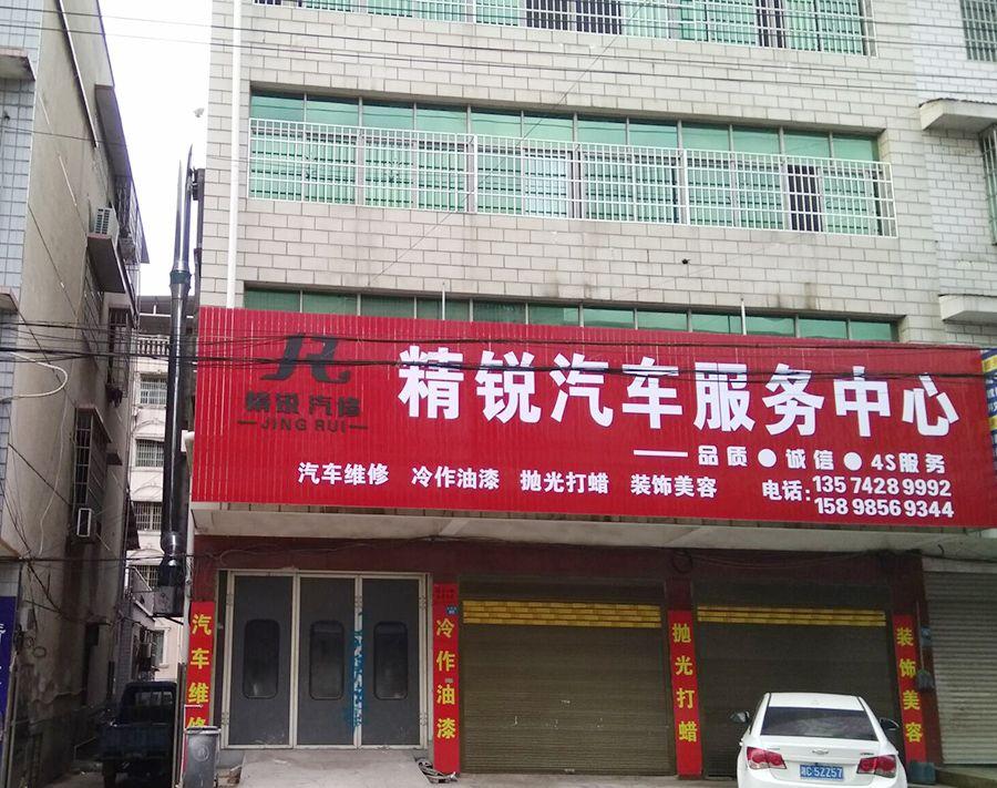 湘潭县精锐汽修在居民区刷漆,影响居民健康-图