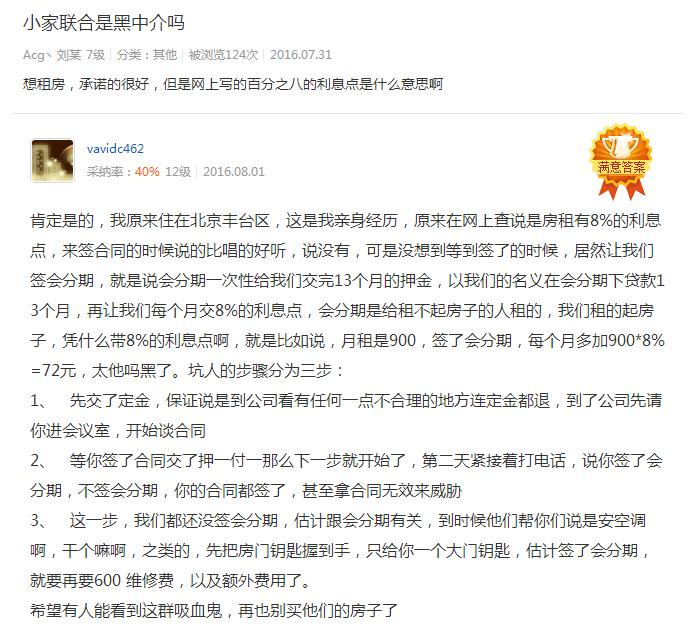 长沙小家联行中介虚假宣传,欺骗租房人-图