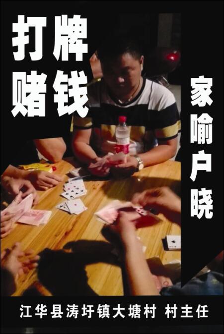 江华县大塘村村主任经常聚众赌博
